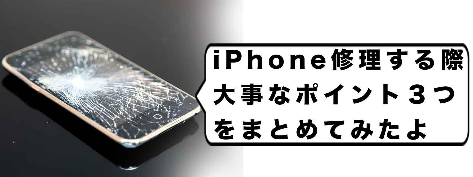 iPhone修理するときに大事なポイント3つをまとめました。