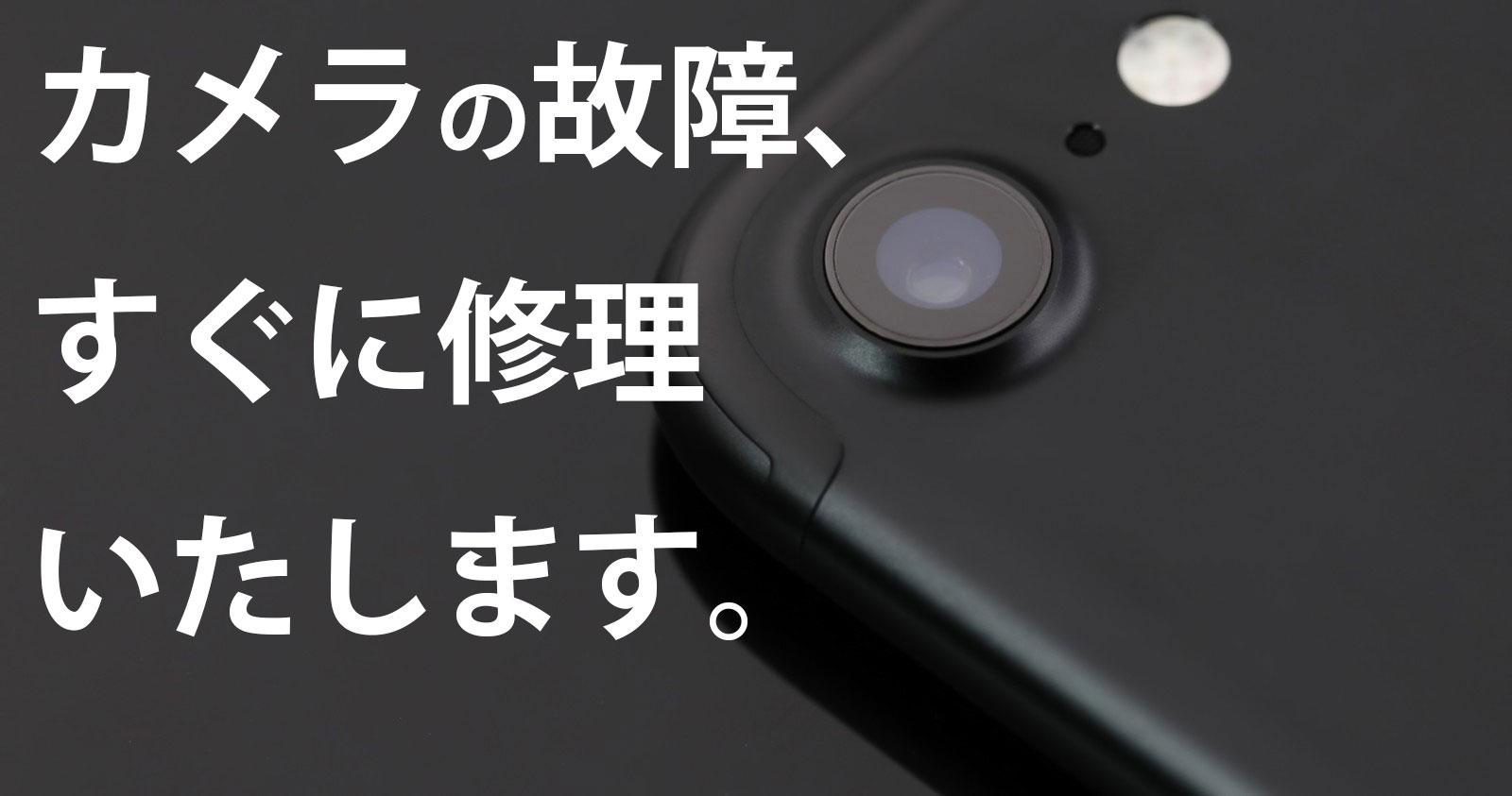 iPhoneカメラ故障・修理案内について