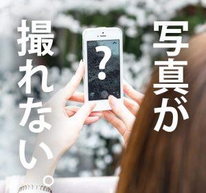 アイフォンのカメラ故障でよくある症状