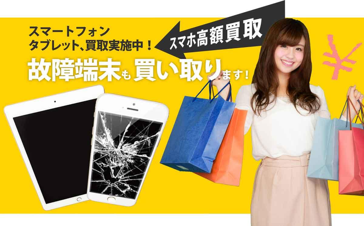 iPhone買取り実施中!です。ジャンクのアイフォンでも買い取らせて頂きます。