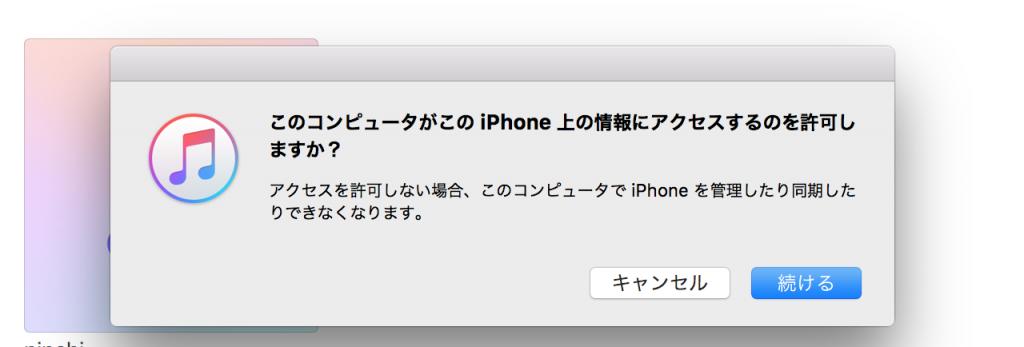 パソコン側のiPhoneへのアクセス権に関する表示