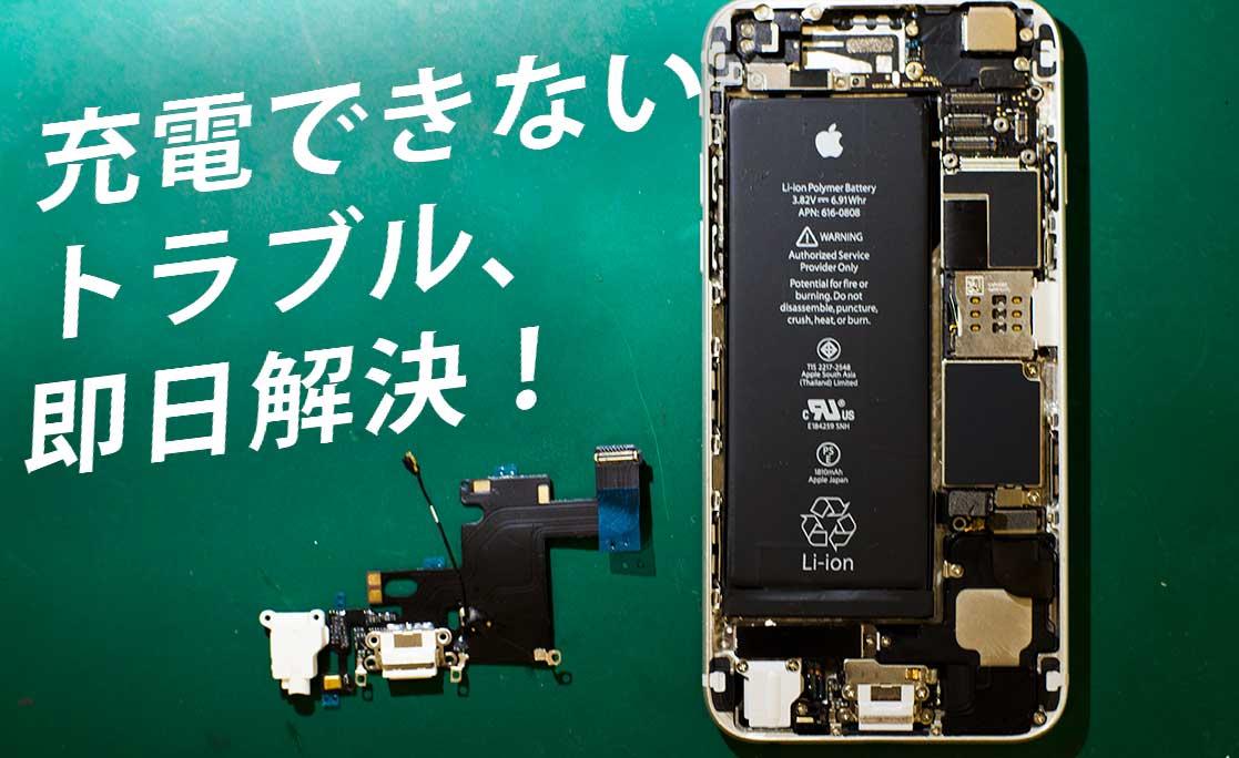 充電できないiPhoneトラブルを即日解決します