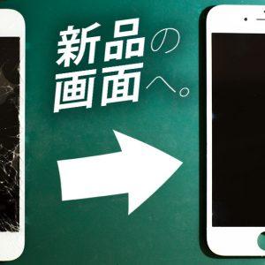 バキバキに画面が割れたiPhoneをまるで新品のように蘇らせるiPhoneの画面修理案内