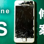iPhone5Sの修理案内です。