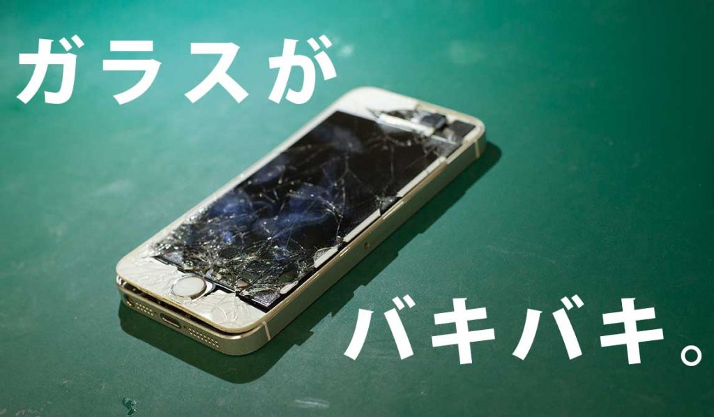 iPhone5S画面修理が必要な、ガラスがバキバキになってしまった写真