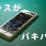 iPhone5画面修理が必要な、ガラスがバキバキになってしまった写真