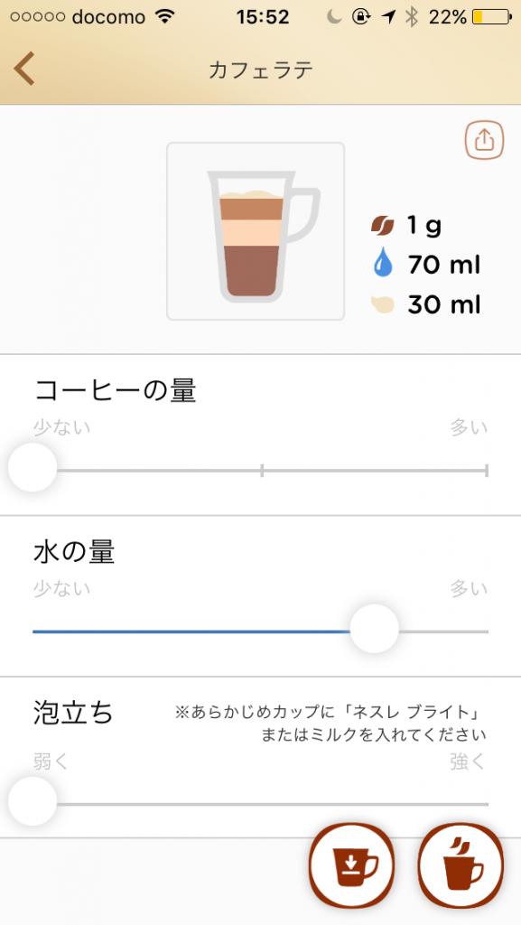 コーヒーの設定