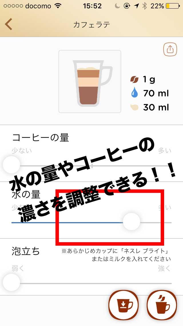 バリスタアプリでコーヒーの濃さなど調整!