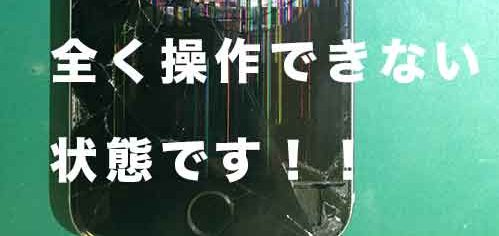 iPhone修理に岐阜市茜部から来店されたお客様のアイフォンです。液晶に縦線が入って全く操作できません。