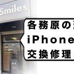 各務原の蘇原からiPhone修理にご来店!