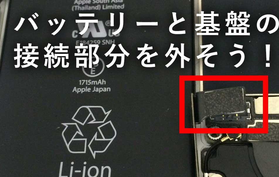 外すバッテリーとiPhone本体との接続部分の写真です。