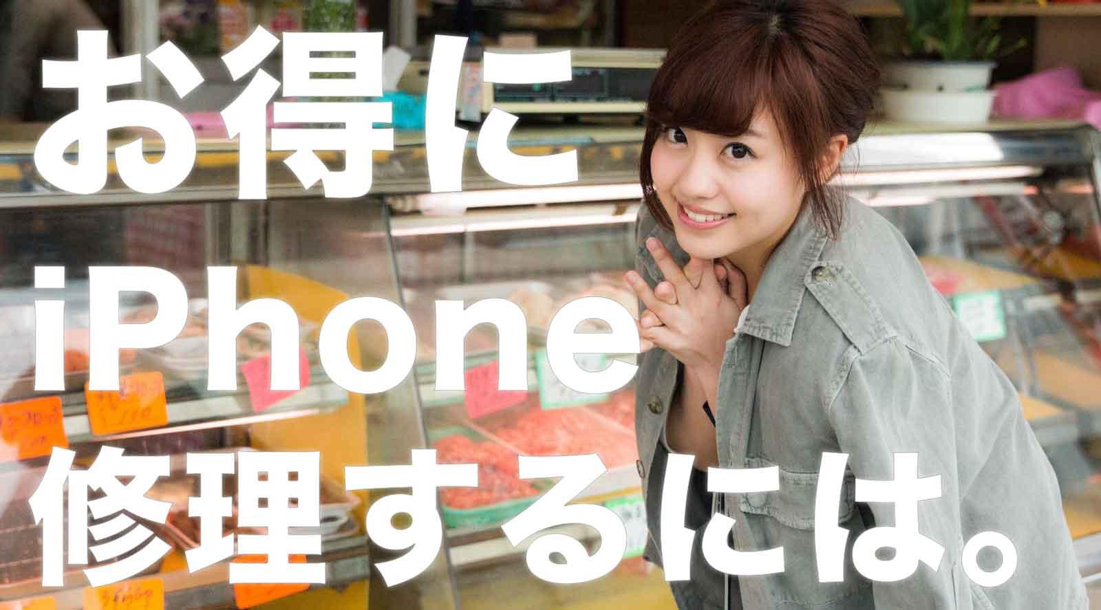 お得にiPhoneする方法