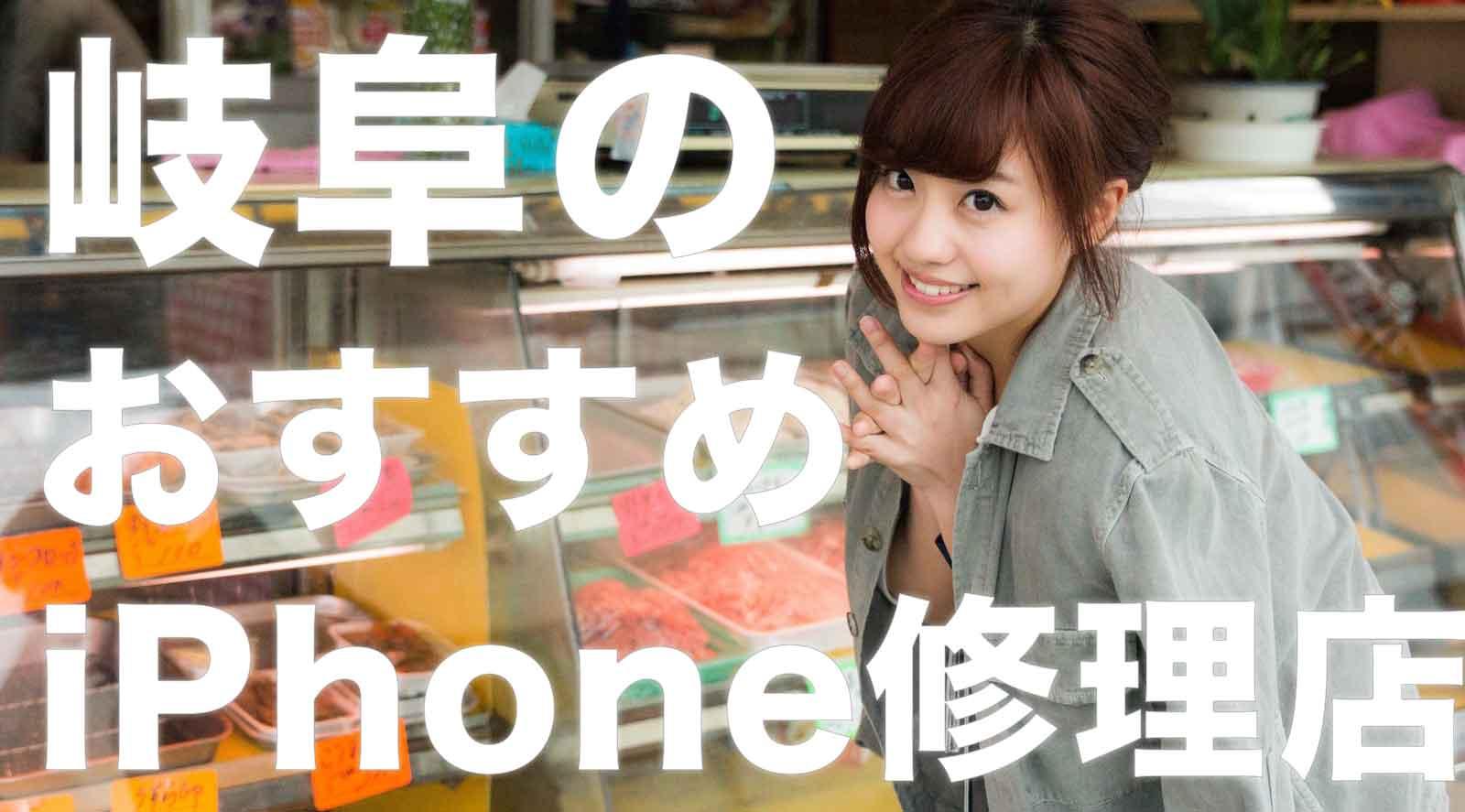 岐阜のおすすめiPhone修理店