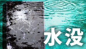 Xperiaが水没してしまったら水没修理をおすすめします。