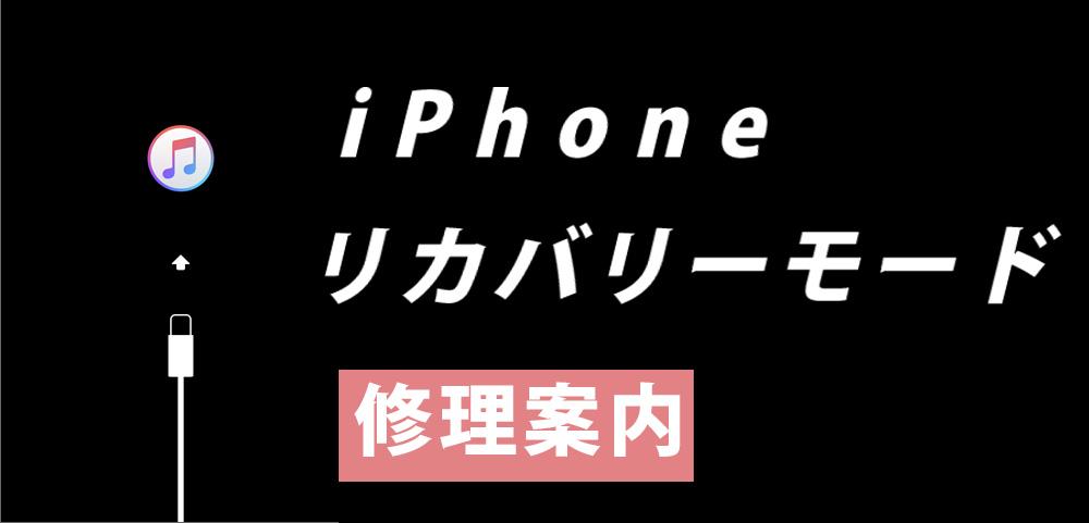 iPhoneリカバリーモード修理案内