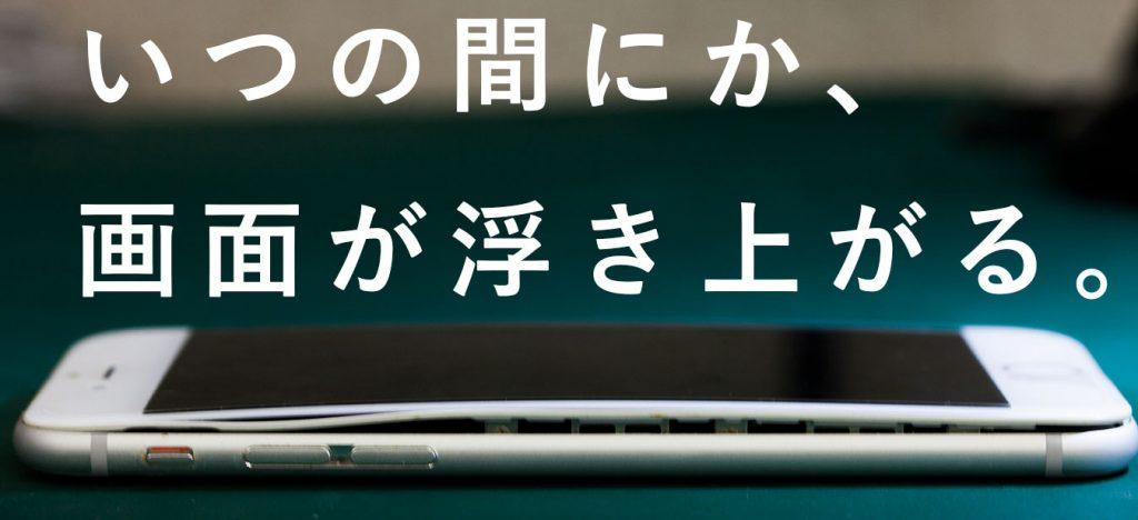 バッテリーが膨張して画面がいつの間にか浮いてしまったiPhoneの画像