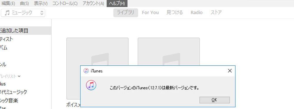 iTunesの最新版を使えば、不具合も少ないはず。