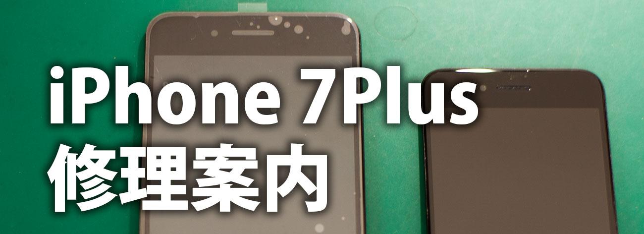 iphone7plusの修理案内