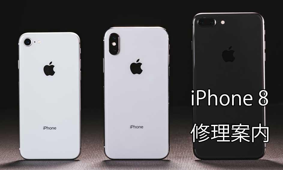 iPhone8修理案内