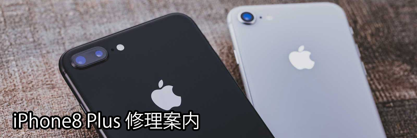 iPhone8+修理案内