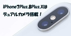 iPhoneデュアルカメラ