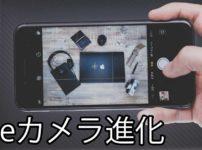 iPhoneカメラ進化